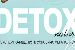 DETOX NATURAL - эксперт очищения в условиях мегаполиса!