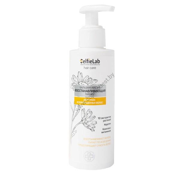 Бальзам-маска «Восстанавливающая» с кератином, натуральными экстрактами растений и комплексом витаминов от SelfieLab