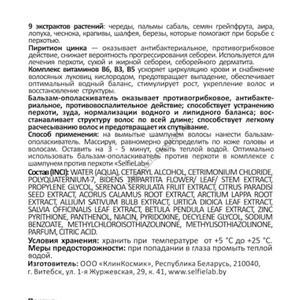 """Бальзам-ополаскиватель """"Эффективная защита"""" с пиритионом цинка, натуральными экстрактами растений и комплексом витаминов от SelfieLab"""
