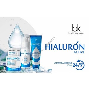 "Complex SUPER HYDRATION FOR FACE ""Hialuron Active"" (8 products) from Belkosmex"