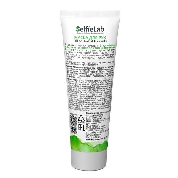 Маска для лица с ниацинамидом от SelfieLab