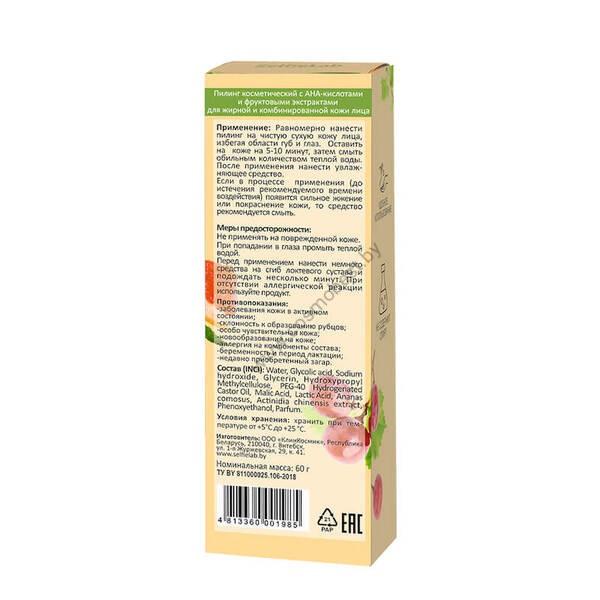 Пилинг косметический с АНА-кислотами и фруктовыми экстрактами для жирной и комбинированной кожи лица от SelfieLab