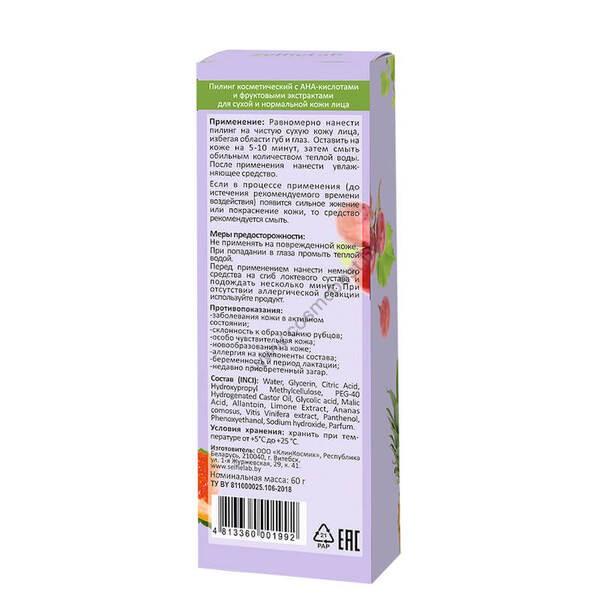 Пилинг косметический с АНА-кислотами и фруктовыми экстрактами для сухой и нормальной кожи лица от SelfieLab