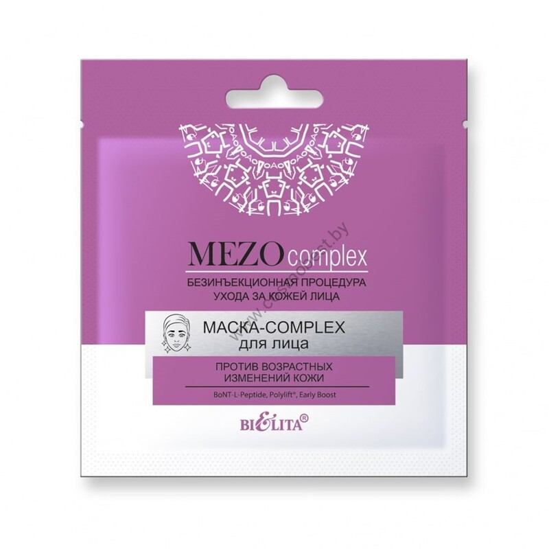 MASK-COMPLEX for the face against age-related skin changes from Belita