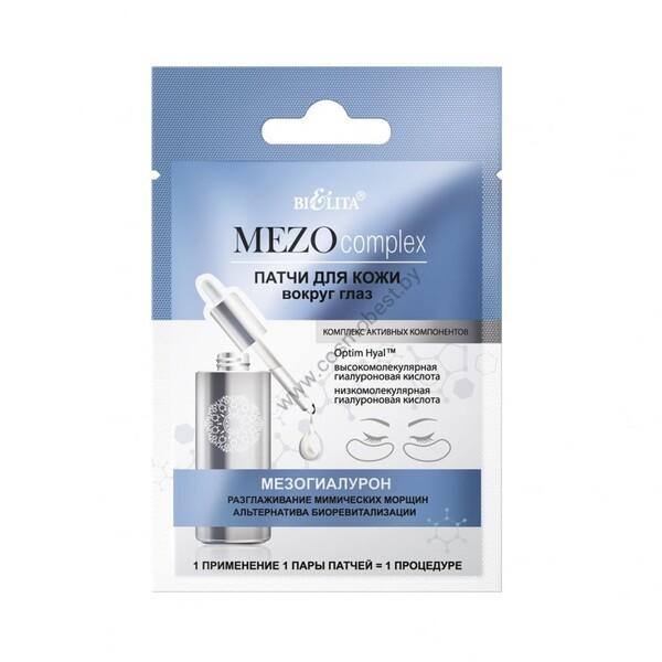 Патчи для кожи вокруг глаз «Мезогиалурон. Разглаживание мимических морщин. Альтернатива биоревитализации» от Белита
