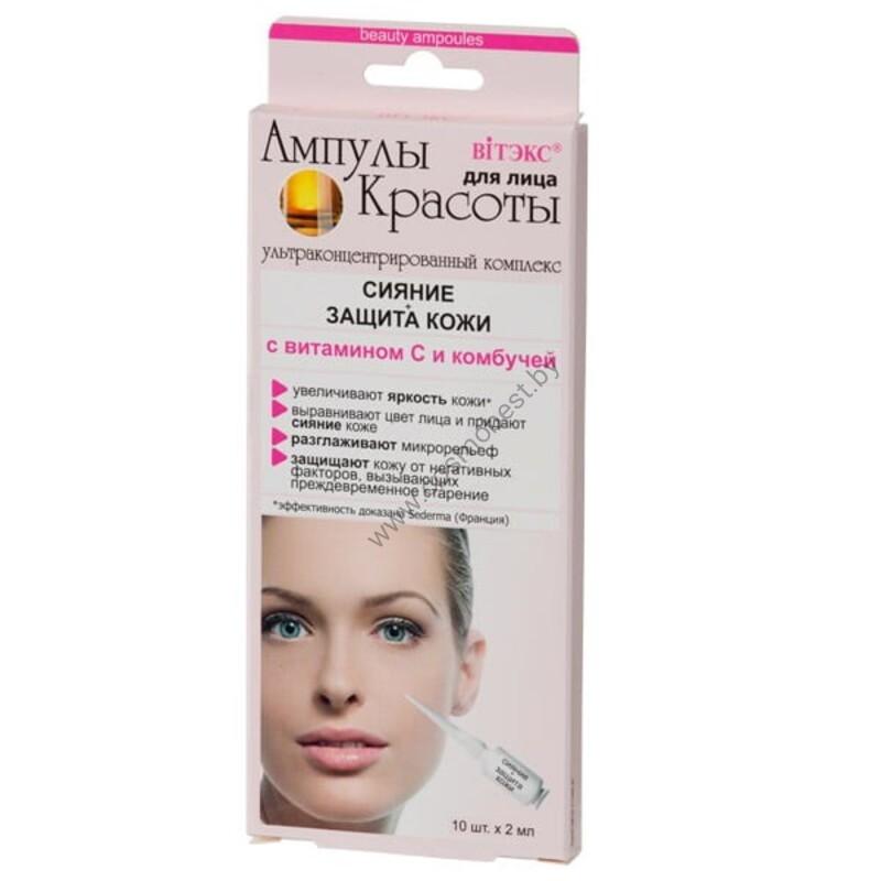 Сияние + защита кожи с витамином С и комбучей от Витэкс