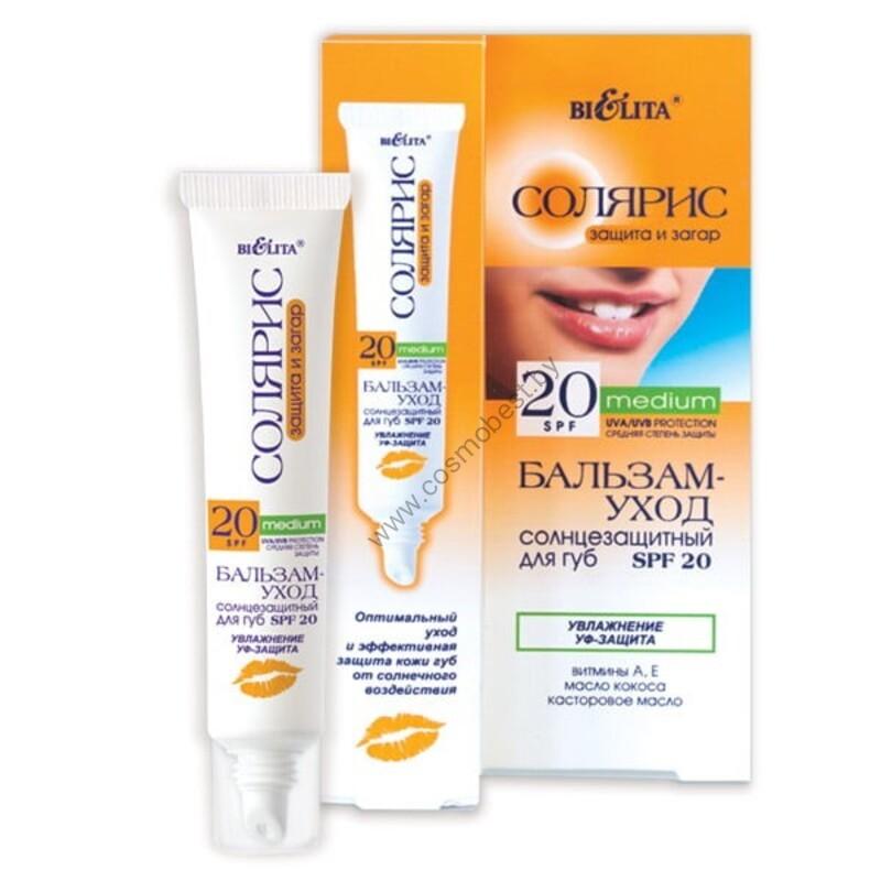 БАЛЬЗАМ-УХОД солнцезащитный для губ SPF 20 Увлажнение. УФ-защита от Белита