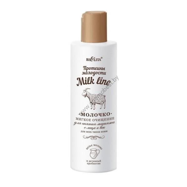 Молочко для снятия макияжа с лица и век «Мягкое очищение» для всех типов кожи от Белита