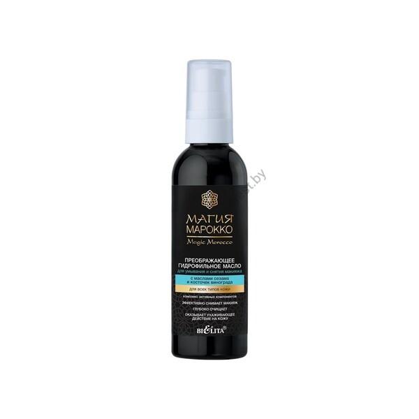 Преображающее гидрофильное масло для умывания и снятия макияжа с маслами сезама и косточек винограда* от Белита