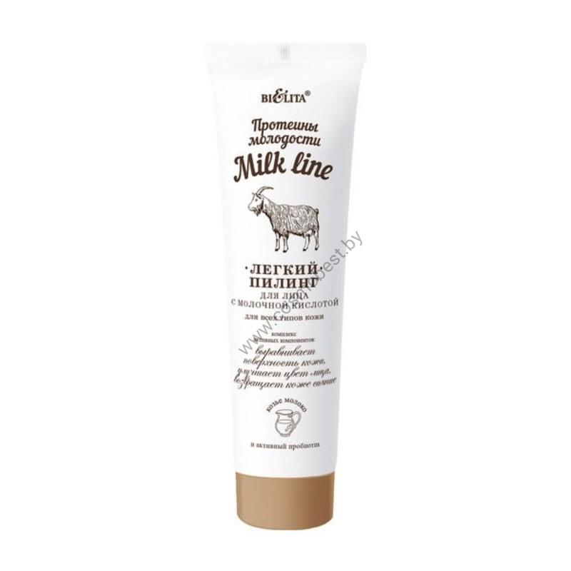 Легкий пилинг для лица с молочной кислотой для всех типов кожи от Белита