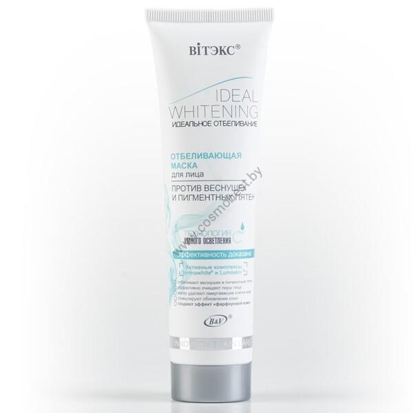 Отбеливающая маска против веснушек и пигментных пятен с технологией «умного» осветления кожи от Витэкс