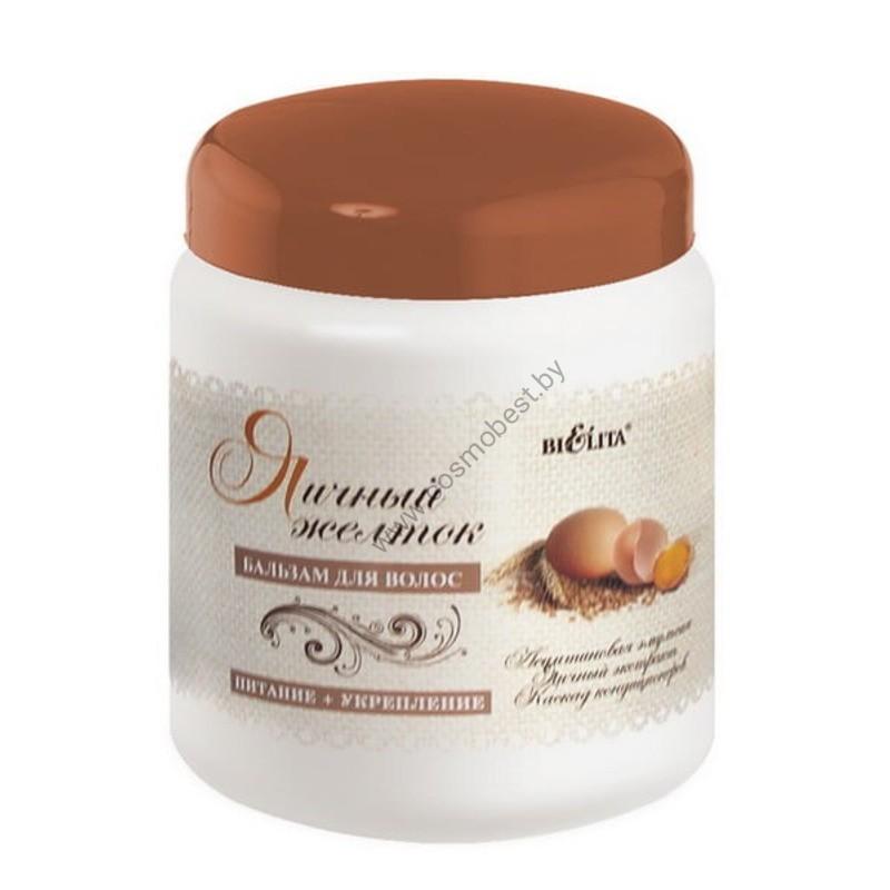 БАЛЬЗАМ для волос «Яичный желток» Питание + укрепление от Белита