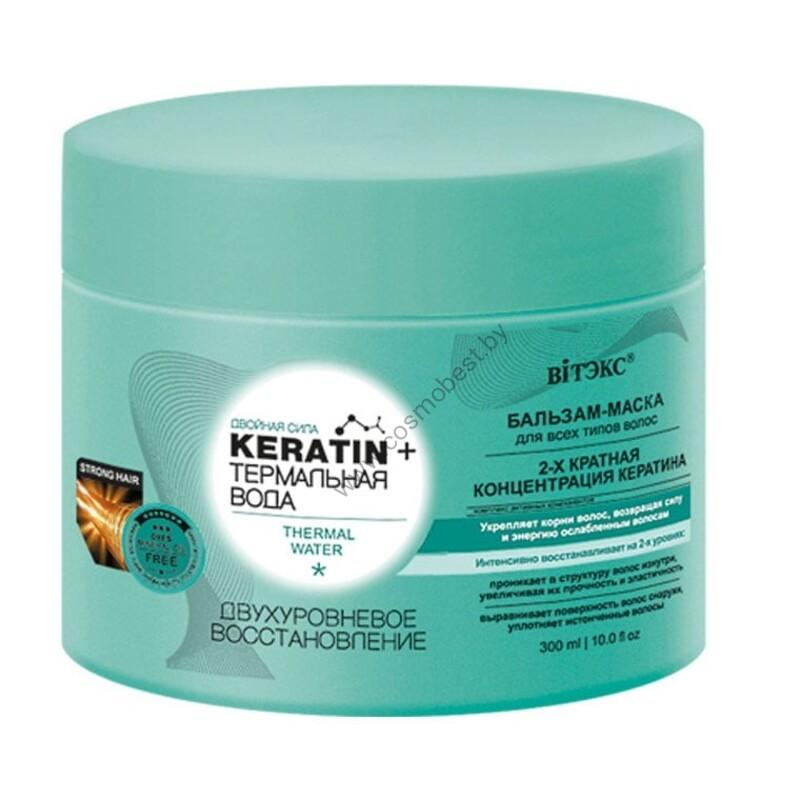Keratin + Термальная вода БАЛЬЗАМ-МАСКА для всех типов волос Двухуровневое восстановление от Витэкс