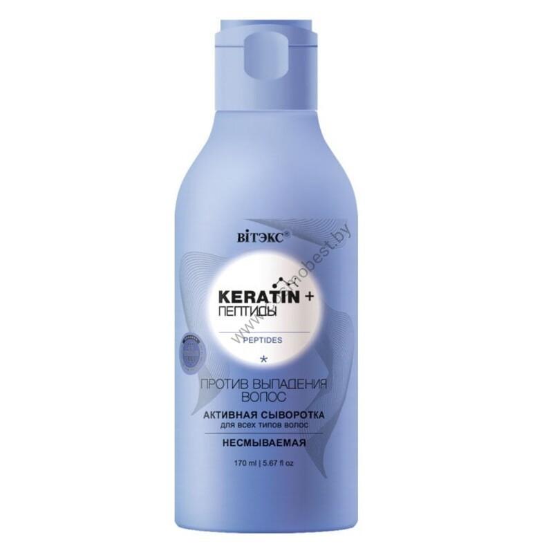 Keratin + Пептиды АКТИВНАЯ СЫВОРОТКА для всех типов волос Против выпадения волос несмываемая от Витэкс