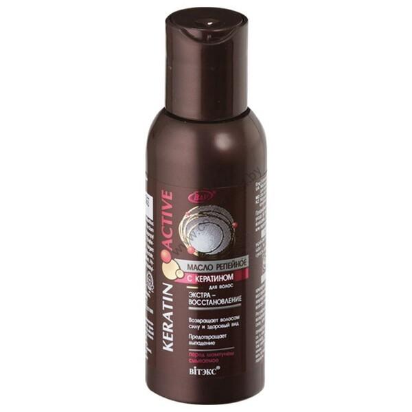 Масло репейное с кератином для волос Экстра-восстановление перед шампунем смываемое от Витэкс