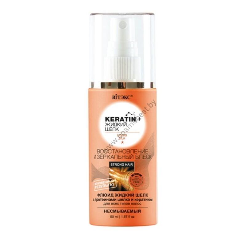 Keratin + жидкий Шелк ФЛЮИД ЖИДКИЙ ШЕЛК для всех типов волос несмываемый Восстановление и зеркальный блеск от Витэкс
