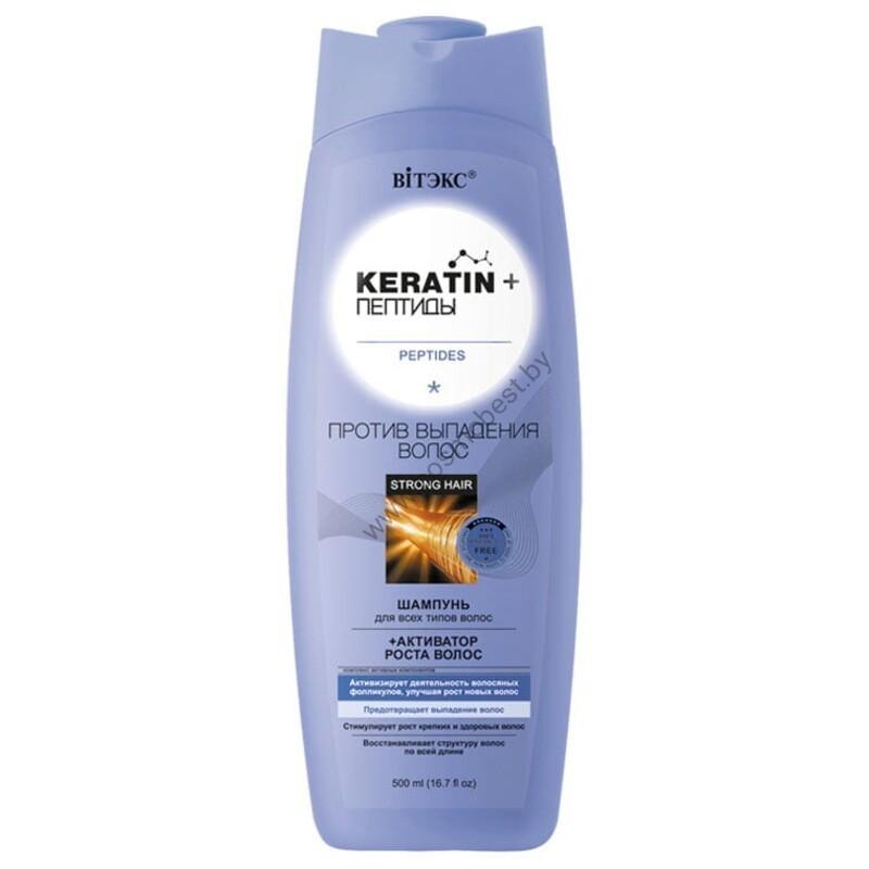 Keratin + Пептиды ШАМПУНЬ для всех типов волос Против выпадения волос от Витэкс
