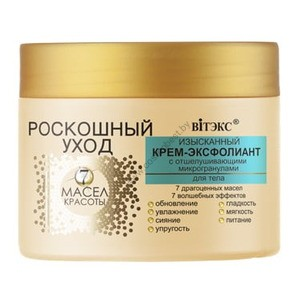 Vitex Gourmet Exfoliating Cream with Exfoliating Microgranules for Body