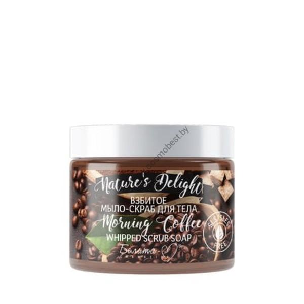 Взбитое мыло-скраб для тела «Morning Coffee» от Белита-М