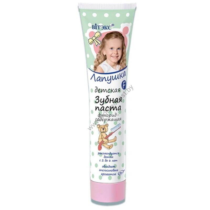 Children's fluoride toothpaste from Vitex