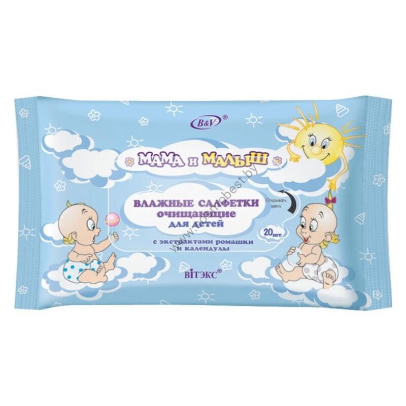 Влажные салфетки ОЧИЩАЮЩИЕ для детей с экстрактами ромашки и календулы от Витэкс