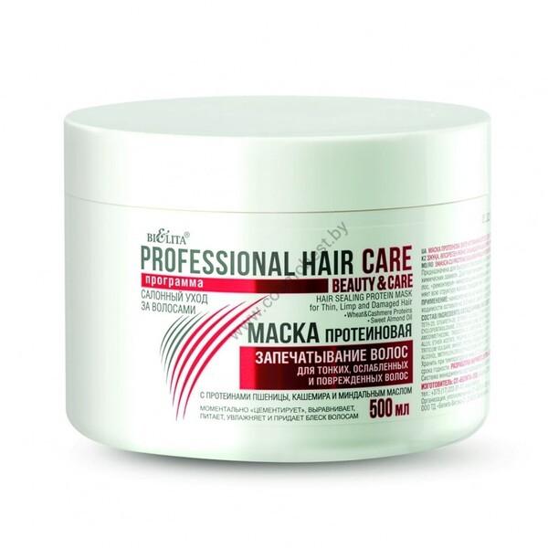 Маска протеиновая Запечатывание волос для тонких, ослабленных и поврежденных волос с протеинами пшеницы, кашемира и миндальным маслом от Белита