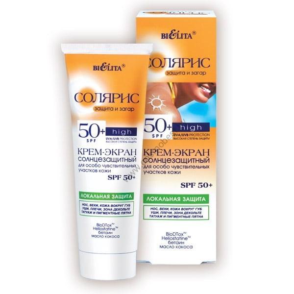 Крем-экран солнцезащитный для особо чувствительных участков кожи SPF 50+ Локальная защита от Белита