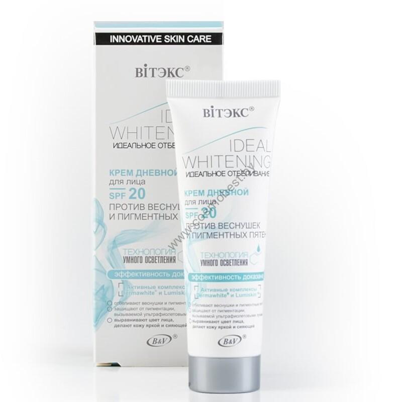 Дневной крем для лица против веснушек и пигментных пятен (SPF 20) с технологией «умного» осветления кожи от Витэкс