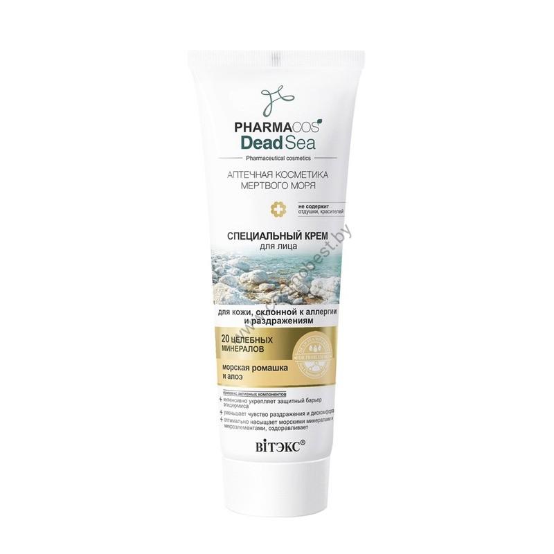 Специальный КРЕМ для лица для кожи, склонной к аллергии и раздражениям от Витэкс