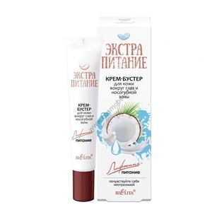 Крем-бустер для кожи вокруг глаз и носогубной зоны «Лифтинг-питание» от Белита