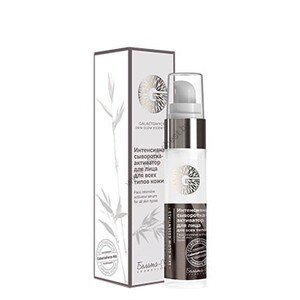 Intensive serum-activator for the face for all skin types from Belita-M