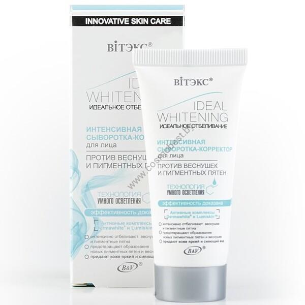 Интенсивная сыворотка-корректор для лица против веснушек и пигментных пятен с технологией «умного» осветления кожи от Витэкс
