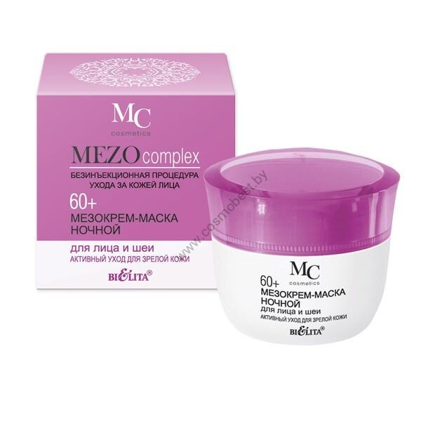 Мезокрем-маска ночной для лица и шеи 60+ Активный уход для зрелой кожи от Белита