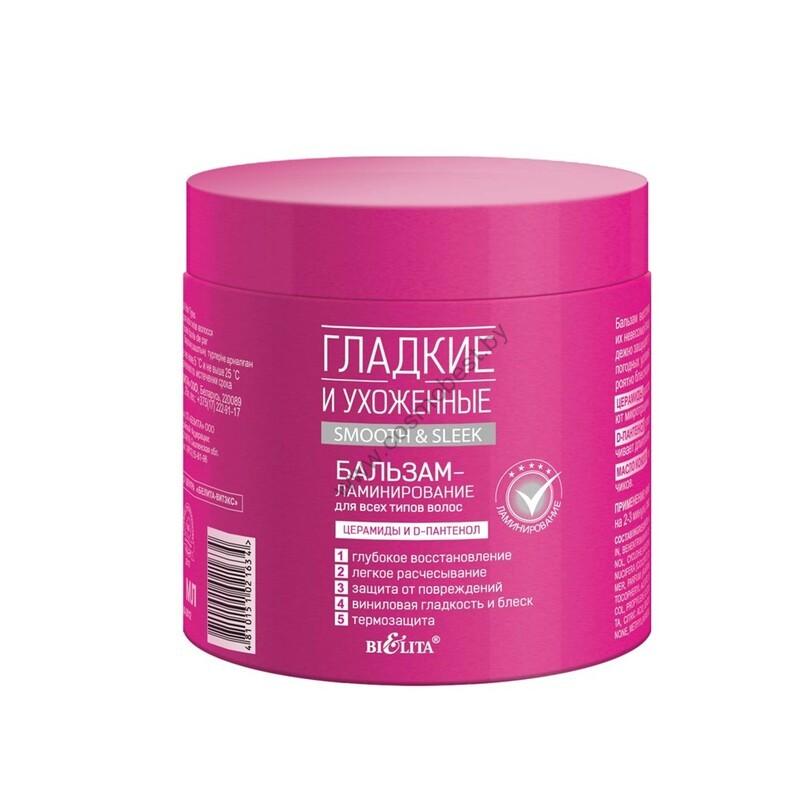Бальзам-ламинирование для всех типов волос от Белита
