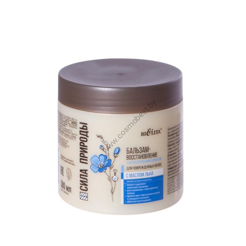 Бальзам-восстановление с маслом льна для поврежденных волос с антистатическим эффектом от Белита