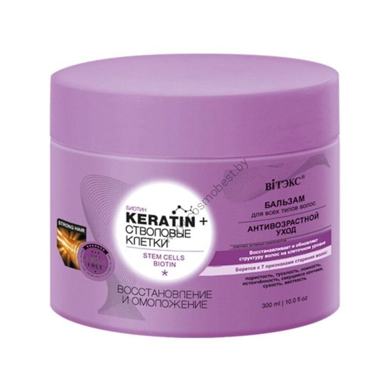 Keratin + Стволовые клетки и биотин БАЛЬЗАМ для всех типов волос Восстановление и омоложение от Витэкс