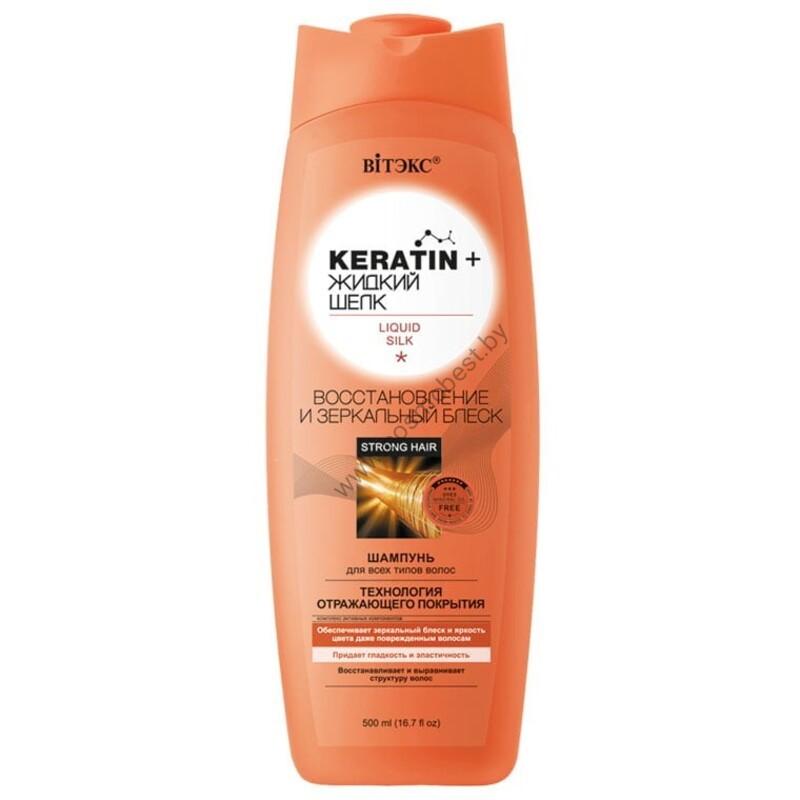 Keratin + жидкий Шелк ШАМПУНЬ для всех типов волос Восстановление и зеркальный блеск от Витэкс