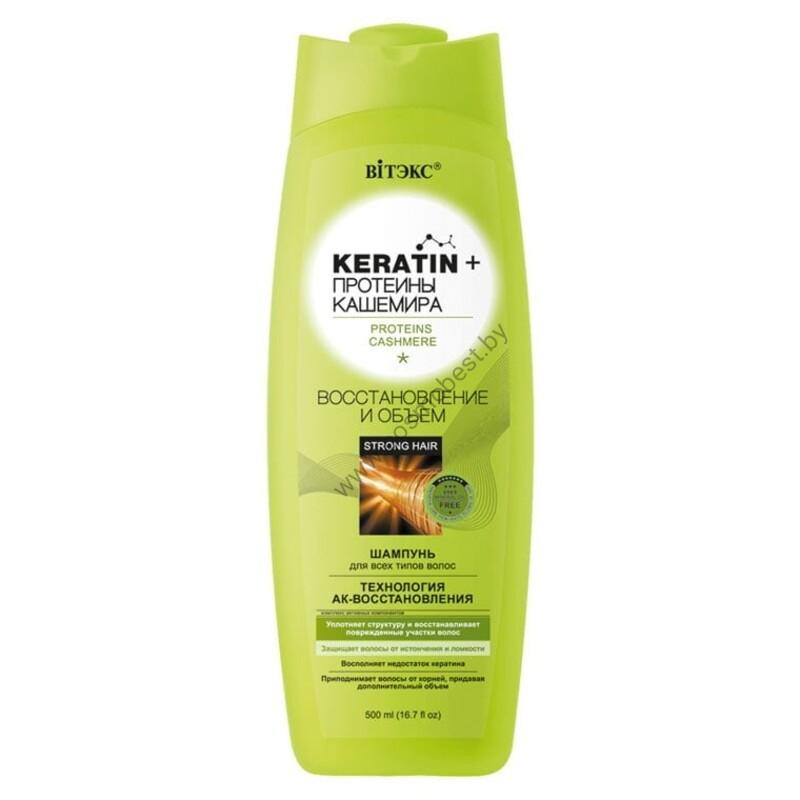 Keratin + протеины Кашемира ШАМПУНЬ для всех типов волос Восстановление и объем от Витэкс