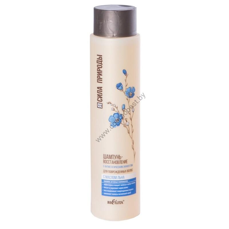 Шампунь-восстановление с маслом льна для поврежденных волос с антистатическим эффектом от Белита