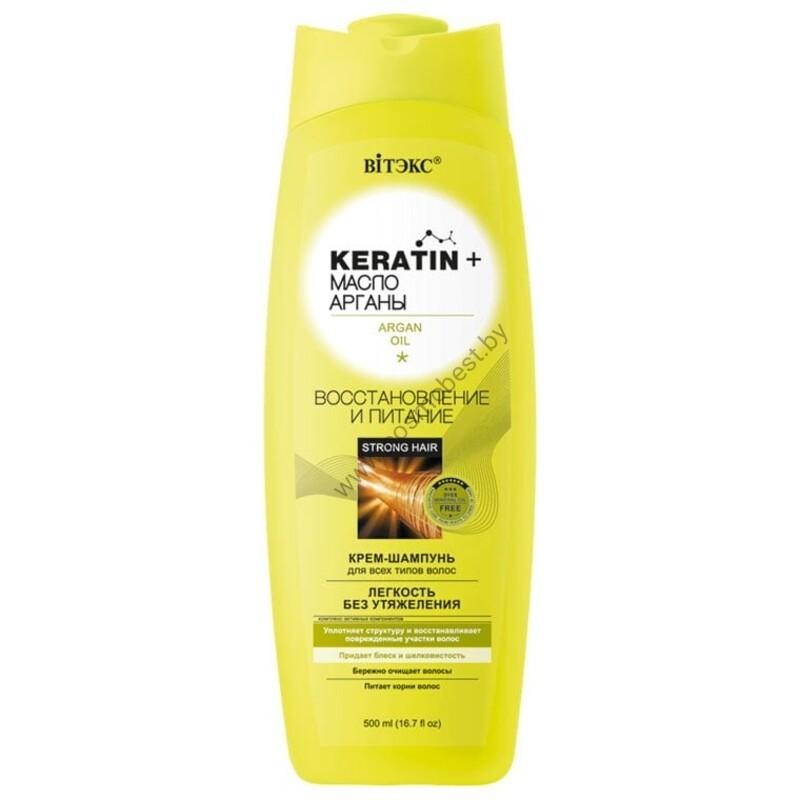 Keratin+ масло Арганы КРЕМ-ШАМПУНЬ для всех типов волос Восстановление и питание от Витэкс