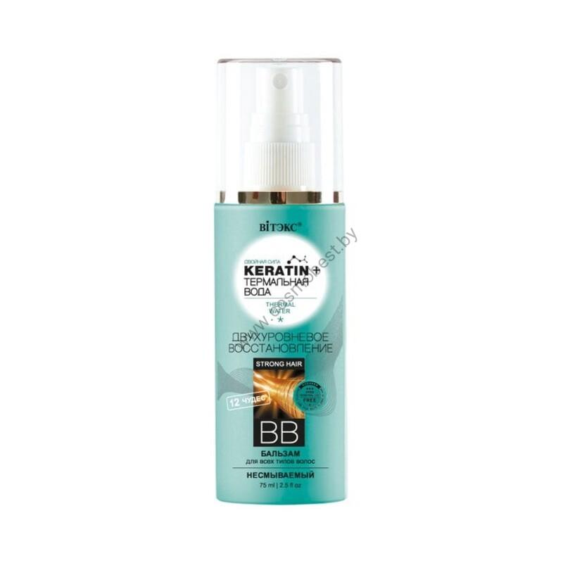 Keratin + Термальная вода ВВ БАЛЬЗАМ для всех типов волос Двухуровневое восстановление 12 чудес несмываемый от Витэкс
