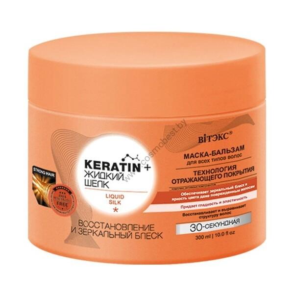 Keratin + жидкий Шелк Маска-бальзам для всех типов волос Восстановление и зеркальный блеск от Витэкс