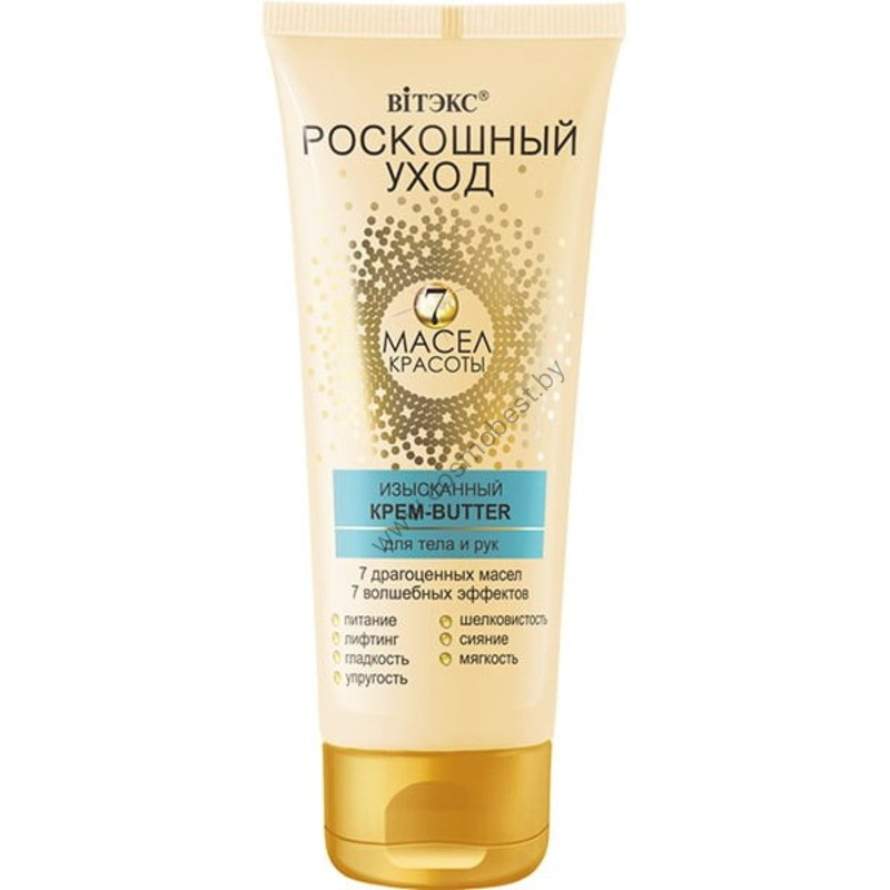 REFINED CREAM-BUTTER for body and hands from Vitex