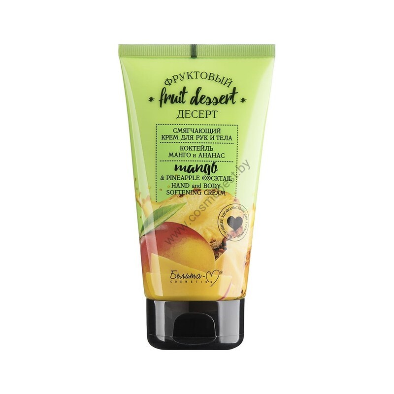 """Softening hand and body cream """"Cocktail Mango and Pineapple"""" from Belita-M"""
