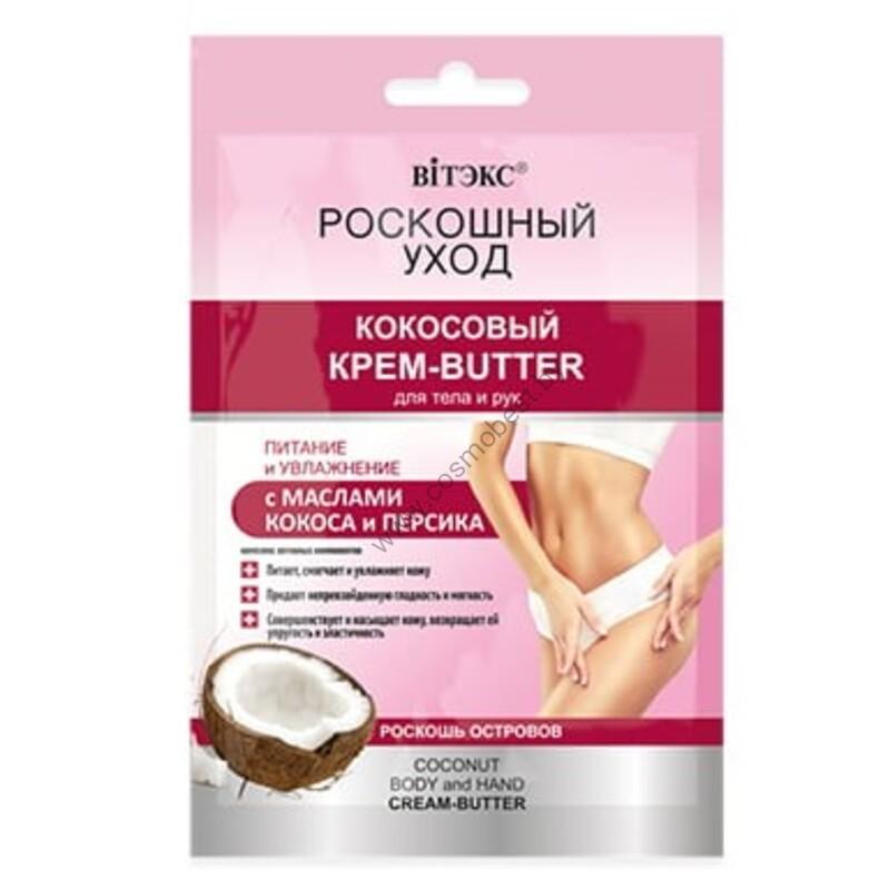 РОСКОШНЫЙ УХОД Кокосовый КРЕМ-BUTTER для тела и рук с маслами кокоса и персика от Витэкс
