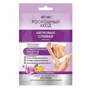 Шелковые сливки для тела «Увлажнение и упругость» с гиалуроновой кислотой от Витэкс