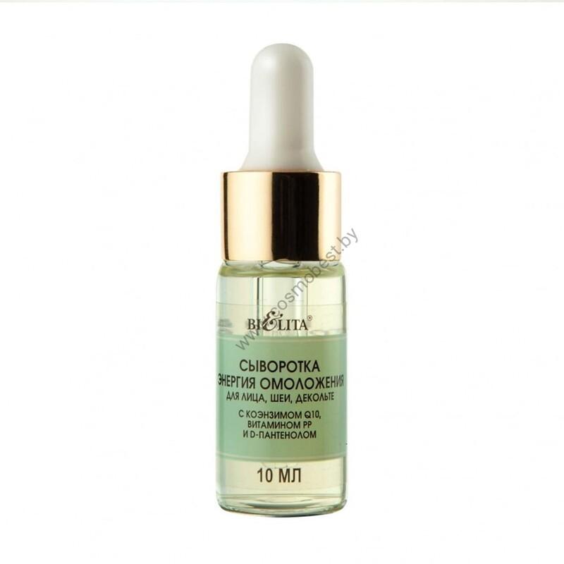 СЫВОРОТКА «Энергия омоложения» для лица, шеи, декольте с коэнзимом Q10, витамином РР и D-пантенолом от Белита