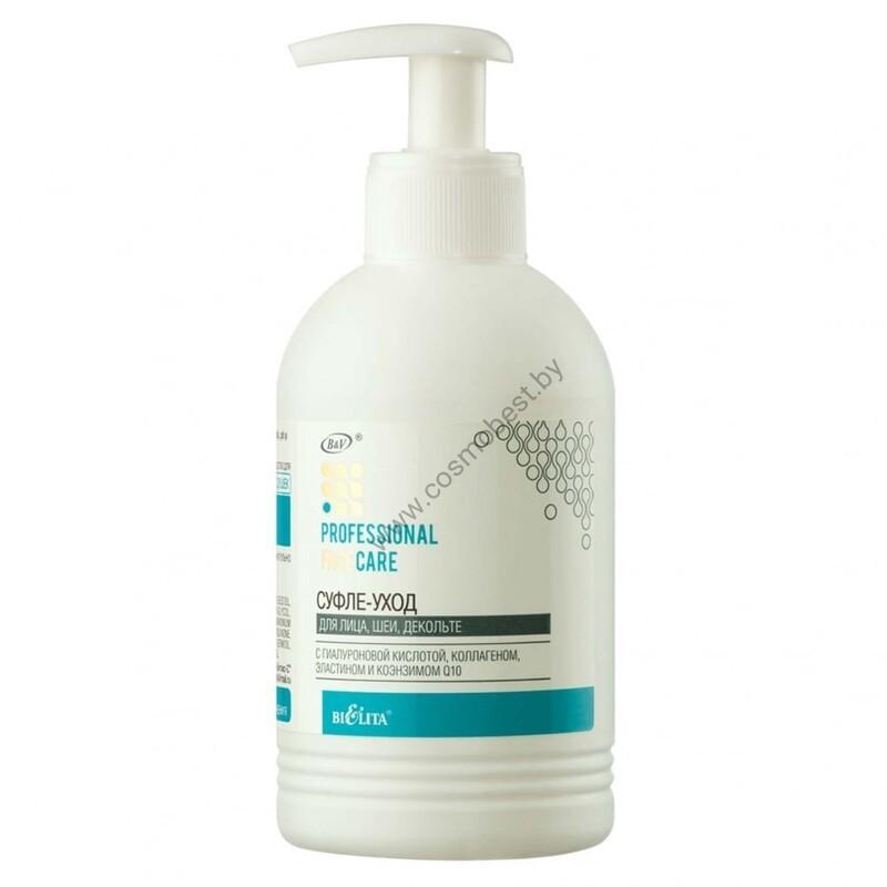 СУФЛЕ-УХОД для лица, шеи, декольте с гиалуроновой кислотой, коллагеном, эластином и коэнзимом Q10 от Белита
