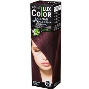 Оттеночный бальзам для волос «COLOR LUX» тон 14 спелая вишня от Белита