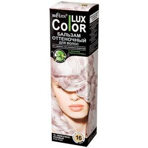 Оттеночный бальзам для волос «COLOR LUX» тон 16 жемчужно-розовый от Белита